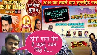 Pawan Singh ने किया Deepak Dildar का गाना चोरी।Rate Diya Buta ke piya kya kya kiya।ara ke hothlali।