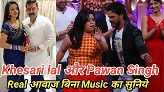 Khesari lal और Pawan singh देखिये कैसे गाते हैं बिना Music का।Khesari lal yadav and Pawan Singh।