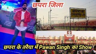 Pawan Singh आ रहे है Khesari lal के जिला Chapra में Stage Show करने।Pawan Singh Chapra Stage Show।