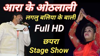 Pawan Singh का आज तक इतना जबरदस्त Stage Show नही देखे होंगे।Pawan Singh Chapra Stage Show।