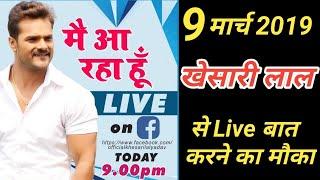 Live बात कीजिये सबसे पहले Khesari lal से आज।Khesari lal yadav Live Video।Khesari lal yadav New Video