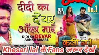 Awadhesh Premi का Record तोड़ेगा Khesari lal का ये गाना।कल Release होगा Khesari lal का film...