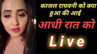 अभी अभी Kajal Raghwani आई Live देखिये आप से क्या Request की।Kajal Raghwani New Video।