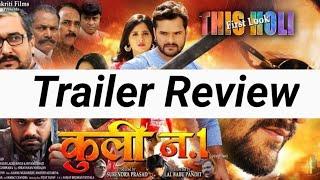 Coolie न.1देखिये कैसा Film होगा।Coolie n.1 Trailer Review।Bhojpuri Film coolie No1।Bhojpuri news।