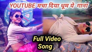 Dimple Singh का ये गाना Youtube पे मचाया धूम।Dimple singh New Song।Dimple Singh Video।