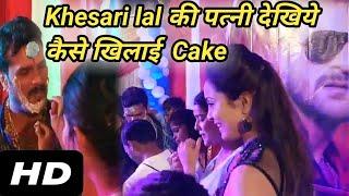 Khesari lal की पत्नी कितना मानती है Khesari lal का Birthday Video देखिये।khesari lal Birthday Video
