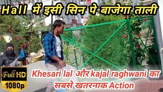 2019 ये Film तोड़ेगा सारा Record।Khesari lal yadav New Film Shooting।Khesari lal Film Shooting।