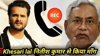 Viral हुआ Khesari lal का फिर Call Recoding।मुख्यमंत्री से किये माँग।Khesari lal Call Recoding।