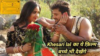 12 साल से छोटा बच्चा देखेंगे Khesari lal का ये Film।Khesari lal yadav Film Coolie No1।
