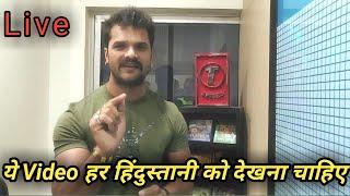 khesari lal का ये Video पुरे भारतीय को देखना चाहिए।Khesari lal yadav T series Support।khesari lal।