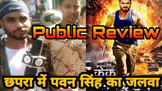 Crack Fighter के बारे में Chapra का Public क्या बोली।Crack Fighter Public Review।Pawan Singh Film।
