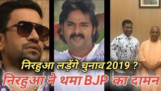 #2019_Lokshabha_election Nirhuaa लड़ेंगे चुनाव 2019 का BJP के Ticket से।Dinesh lal Nirhuaa Join BJP।