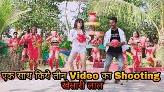 Khesari lal yadav किये तीन गाना का Video Shooting देखिये।Thik Hai Video Song।Bhojpuri New Video।