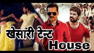 ख़ेसारी लाल नया फिल्म Khesari Tent House।Khesari lal Yadav New Film।Khesari Tent House Film।