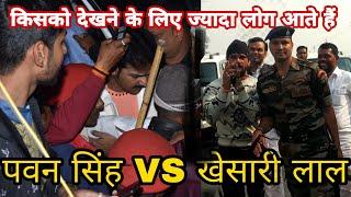Pawan Singh और Khesari lal में किसको ज्यादा लोग देखेने आते है देखिये।Khesari lal Vs Pawan Singh।