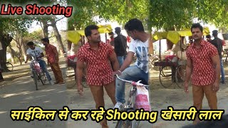 खेसारी लाल का Film का Shooting देख कर आपका हँसी नही रुकेगा।Khesari lal yadav New Film Shooting।