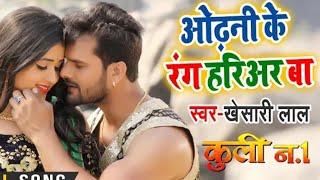 खेसारी लाल और काजल राघवनी का नया गाना Odhani Ke Rang Hariyar Ba।Coolie No1 Song।Bhojpuri Top News।