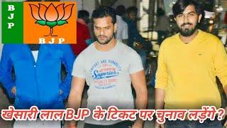 निरहुआ के बाद खेसारी लाल Join किये BJP?BJP के टिकट पर चुनाव लड़ेंगे?Khesari lal yadav Join BJP!