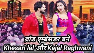 Khesari lal के Fans के लिए सबसे बड़ी Good न्यूज़ जल्द देखें।Khesari lal yadav and Kajal raghwani Video