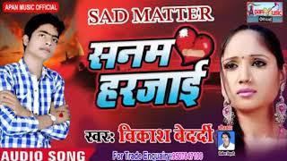 विकाश बेदर्दी का दर्द भरे Song - Sanam Harjaai -Vikash Bedardi -Superhit Sad Song Hit