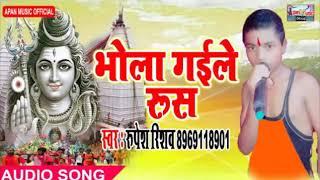 Watch Video Monu Tiwari | Raja Rus Gaile राजा      (video id