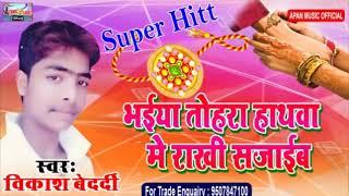 विकाश बेदर्दी का स्पेशल रक्षाबंधन Song -Bhaiya Tohara Hathwa Me Rakhi Sajaib Ho - Vikash Bedardi -