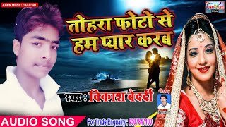विकाश बेदर्दी का दर्द भरे Song - Tohara Photo Se Hum Pyar Karab - Vikash Bedardi - New Hitt Sad Song