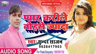 सुन्दर साजन का दर्द भरे Song - Pyar Karile Tohase Jyada - Sundar Sajan - New superHitt Sad Song