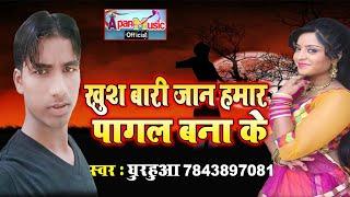 घुरहुआ का दर्द भरे Song -Khush Bari Jan Hamar Pagal Bana Ke -Ghurahua - New Hitt Bhojpuri Sad Song