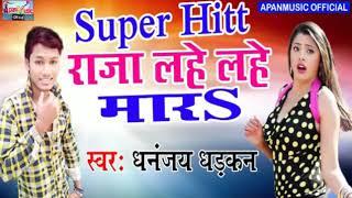 धंनजय धड़कन का सबसे हिट Song -Raja Lahe Lahe Mara - Dhananjay Dharkan - Hitt Bhojpuri Song 2018