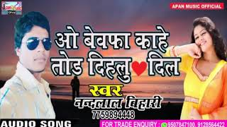 अवधेश प्रेमी के दर्द भरे Song जैसा - O Bewafa Kahe Tod Dihalu Dil - Nandlal Bihari - New Hitt Sad So
