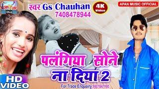 Gs चौहान का सबसे हिट वीडियो Song - Palangiya Sone Na Diya 2 - Gs Chauhan -  New Superhit Bhojpuri Vi video - id 361f959f7a37c0 - Veblr Mobile