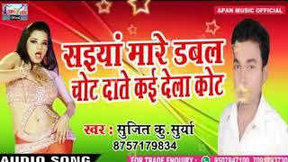 सुजीत सुर्या का सबसे Hot Song - Saiya Mare Dabal Chot Date Kai Dela Kot - Sujit Surya - New Hitt Bho