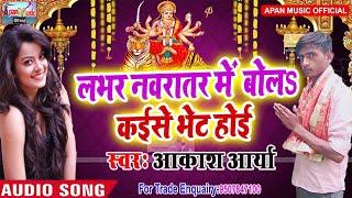 आकाश आर्या का नवरात्री स्पेशल Song - Lover Navratar Me Bola Kaise Bhet Hoi - Aakash Aarya - New Hitt