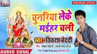 विकाश बेदर्दी का सुपरहिट नवरात्री  Song - Chunariya Leke Maihar Chali - Vikash Bedardi - New Hitt Na