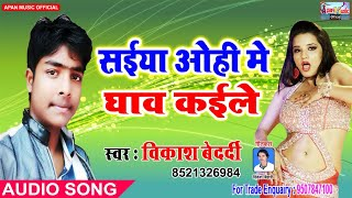 विकाश बेदर्दी का 2018 हिट Song - Saiya Ohi Me Ghav Kaile - Vikash Bedardi - New Hitt Bhojpuri Hot So
