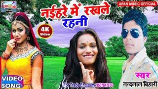 HD Video || नईहरे में रखले रहनी || नंदलाल बिहारी || Naihare Me Rakhle Rahani - New Hitt BhojpuriSong