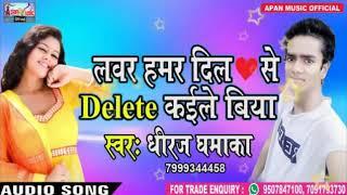 धीरज धमाका का दर्द भरे Song - Love Hamar Dil Se Delete Kaile Biya - Dheeraj Dhamaka - New Hitt Sad S