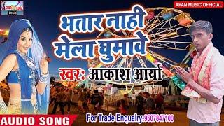 आकाश आर्या का मेला स्पेशल Song - Bhatar Nahi Mela Ghumawe - Aakash Aarya - New Hitt Navratri Song