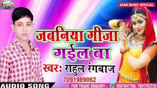 राहुल रंगबाज का सबसे हॉट Song  Jawaniya Gija Gail Baa || Rahul Rangbaj || New Superhit Arkestra Song