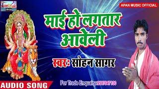 सोहन सागर का नवरात्रि हिट Song - Maai Ho Lagatar Aaweli - Sohan Sagar - New Hitt Navratri Song