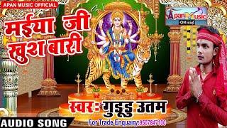 गुड्डू उत्तम का नवरात्रि रोमांस Song - Maiya Ji Khush Bari - Guddu Uttam - New Hitt Navratri Song