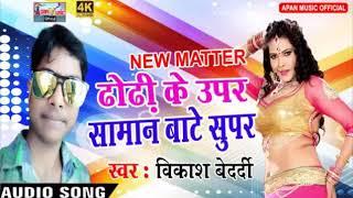 2018 आर्केस्ट्रा हिट Song - Dhodhi Ke Upar Saman Bate Super - Vikash Bedardi - New Hitt Bhojpuri Ark