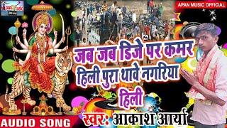 आकाश आर्या का सबसे बड़ा Song - Jub Jub Dj Pa Kamar Hili Pura Thawe Pura Nagariya Hili - Aakash Aarya