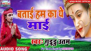 गुड्डू उत्तम का सुपरहिट नवरात्रि Song - Batai Hum Ka Ye Maai - Guddu Uttam - New Hitt Navratri Song