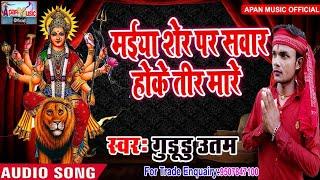 गुड्डू उत्तम का नवरात्रि हिट - Maiya Sher Par Sawar Hoke Tir - Guddu Uttam - New Hitt Navratri Song