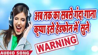 अब तक का सबसे गंदा गाना कृप्या इसे हेडफोन में सुने - Nahi Ab Yaar Mare Nahi Ab Bhatar Maare