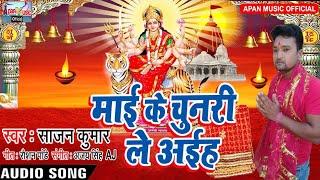 पवन सिंह के जैसे हिट नवरात्रि Song - Maai Ke Chunari Le Aiha - Sajan Kumar - New Hitt Navratri Song