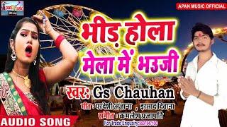 Gs Chauhan का मेला स्पेशल हिट Song - Bhid Hola Mela Me Bhauji - Gs Chauhan - New Hitt Mela Spacial