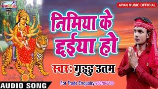 गुड्डू उत्तम का नवरात्रि हिट Song - Nimiya Ke Chhaiya Ho - Guddu Uttam - New Hitt Navratri Song